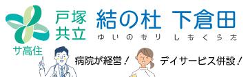 戸塚共立 結の杜(ゆいのもり) 下倉田